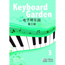 Keyboard Garden 3 (Chinese version)