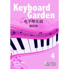 Keyboard Garden 4 (Chinese version)