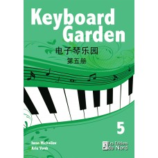 Keyboard Garden 5 (Chinese version)