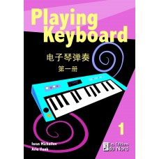 Playing Keyboard 1 (Chinese version)
