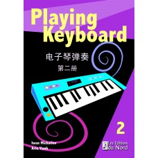Playing Keyboard 2 (Chinese version)